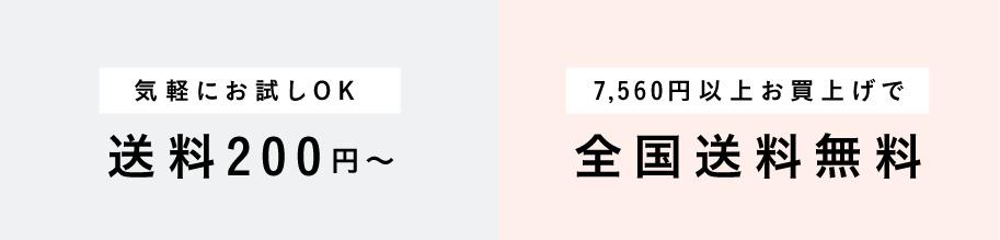 送料200円〜、7560円以上送料無料