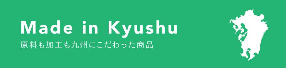 原料も加工も九州にこだわった商品Made in Kyushu